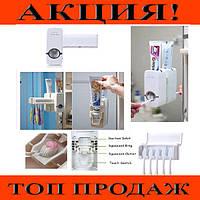 Дозатор зубной пасты и держатель щеток Toothpaste Dispenser!Хит цена