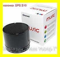 Портативная Bluetooth колонка SPS S10