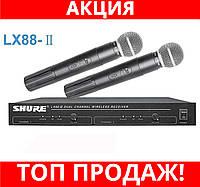 Микрофон SHURE SM58 LX88-II UHF 2 РАДИОМИКРОФОНА!Хит цена