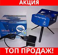 Лазерный проектор Mini Laser Stage Lighting!Хит цена