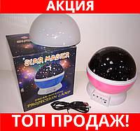 Ночник-проектор звездного неба Star Master Dream Rotating Projection Lamp!Хит цена