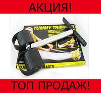 Тренажер для пресса Tummy Trimmer!Хит цена
