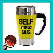 Кружка-мешалка Self Mug 002 (термокружка-миксер)!Опт