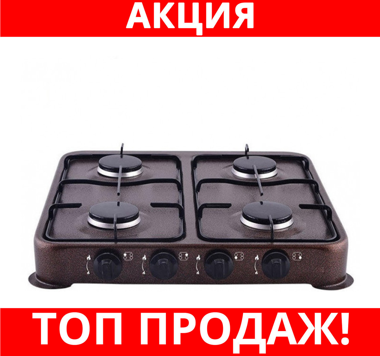 Газовая плита Dоmotec MS-6604!Хит цена