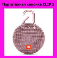 Портативная колонка CLIP 3