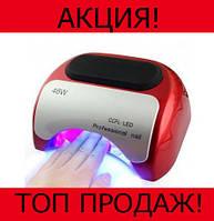 Сушилка для ногтей Beauty nail K18 \ 48W!Хит цена