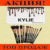 Кисточки для макияжа Kylie (12шт) Profesional brush set- Broun!Хит цена