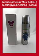 Термос детский YG-2 500ml ( термокружка,термос ),серый