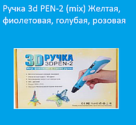 Ручка 3d PEN-2 (mix) Желтая, фиолетовая, голубая, розовая