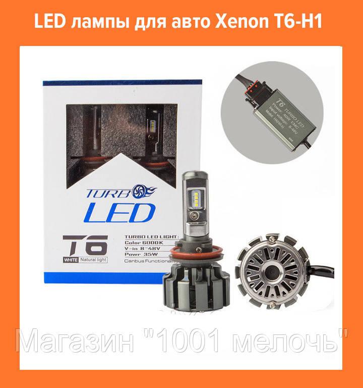LED лампы для авто Xenon T6-H1 Ксенон