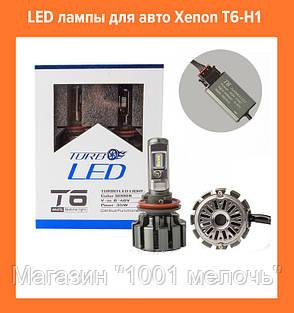 LED лампы для авто Xenon T6-H1 Ксенон, фото 2