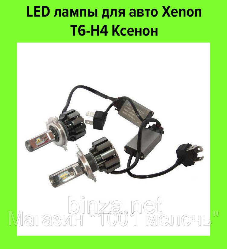 LED лампы для авто Xenon T6-H4 Ксенон