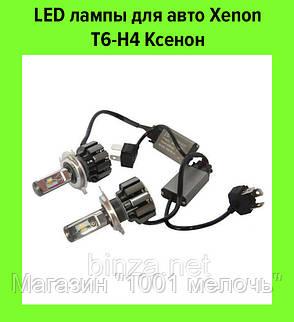 LED лампы для авто Xenon T6-H4 Ксенон, фото 2