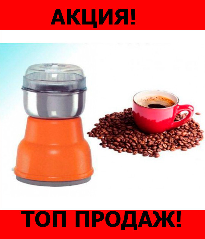 Кофемолка Dоmotec MS-1406!Хит цена