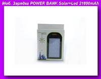 Моб. Зарядка POWER BANK Solar+Led 21800mAh (реальная емкость 4800) UKC,Solar+Led 21800