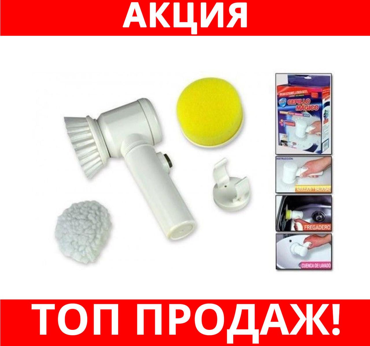 Электрическая щетка для уборки Magic Brush 5 in 1!Хит цена