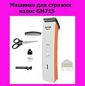Машинка для стрижки волос GM715