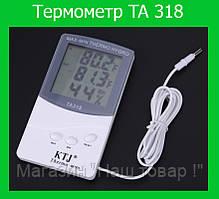 Термометр TA 318 + выносной датчик температуры