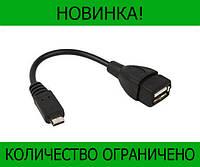 Переходник OTG USB - MICRO USB!Розница и Опт