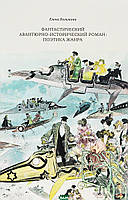 Козьмина Е. Фантастический авантюрно-исторический роман: поэтика жанра