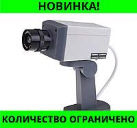 Муляж камеры CAMERA DUMMY XL018!Розница и Опт