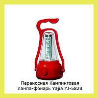 Переносная Кемпинговая лампа-фонарь Yajia YJ-5828