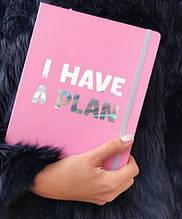 Планер I have a plan