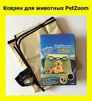 Коврик для животных PetZoom
