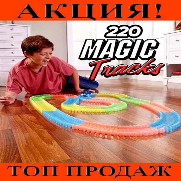 Гоночная трасса Magic Tracks (220 деталей)!Хит цена