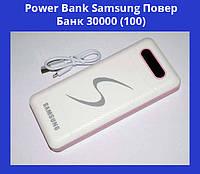 Power Bank Samsung Повер Банк 30000