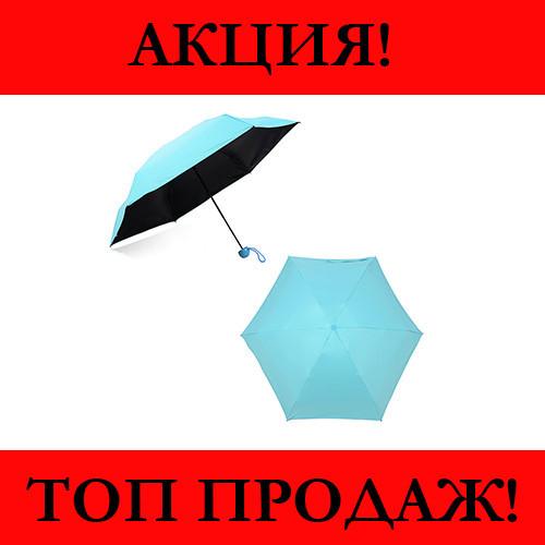 Зонтик-капсула Голубой!Хит цена
