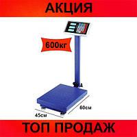 Весы товарные MATRIX MX-427 45*60 600кг!Хит цена