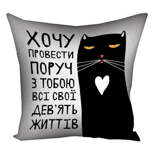 Подушка с принтом Всі свої дев'ять життів (3P_20L065_UKR)