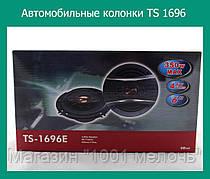 Автомобильные колонки TS 1696 350W