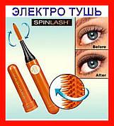 Электрическая тушь Spinlash (Mascara)