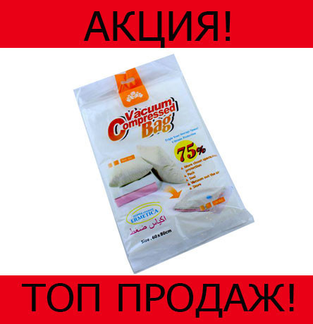 Пакет VACUM BAG 60*80 \ A0032!Хит цена