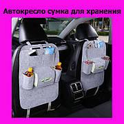 Автокресло сумка для хранения
