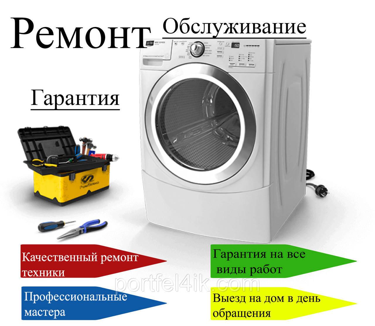 Ремонт стиральных машин в Тернополе