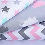 Лоскут ткани с розовыми и белыми облаками на сером фоне, (№1154), размер 89*33 см, фото 4