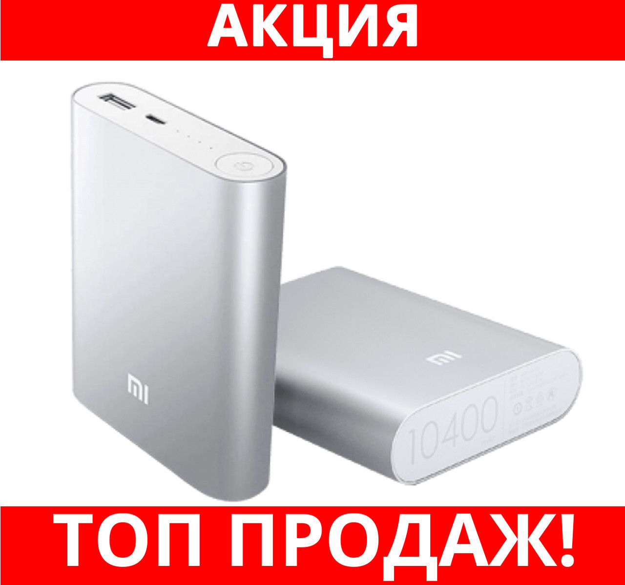 POWER BANK Хiaomi Power 10400mAh!Хит цена