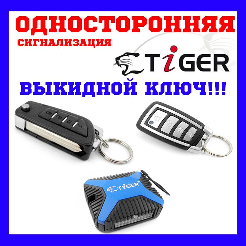 Автосигнализация Tiger Simple PLUS с сиреной 2 брелка. Выкидной ключ
