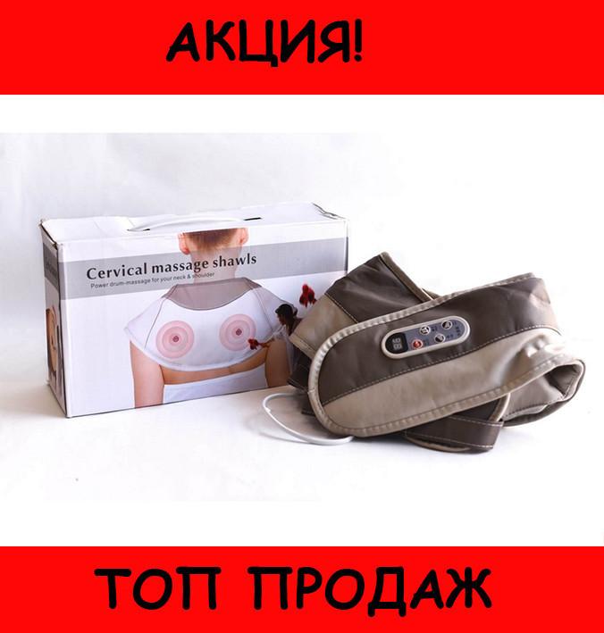 Массажер для спины, шеи и поясницы Cervical Massage Shawls!Хит цена