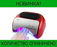 Сушилка для ногтей Beauty nail K18 \ 48W!Розница и Опт