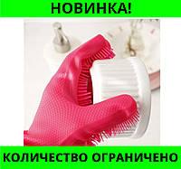Силиконовая чистящая щетка, Магические перчатки для защиты!Розница и Опт