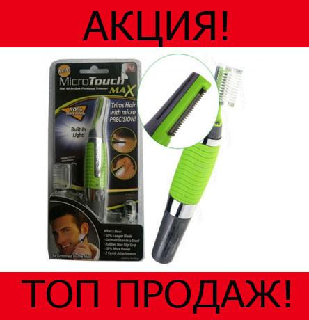 Триммер Micro Touch new!Хит цена