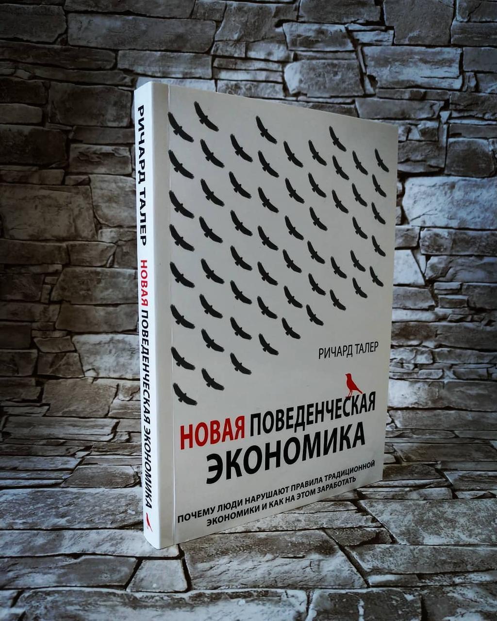 """Книга """"Новая поведенческая экономика. Почему люди нарушают правила традиционной экономики"""" Ричард Талер"""