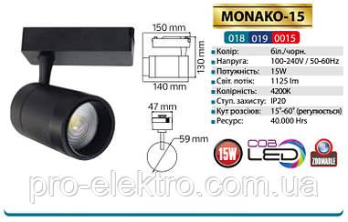 """""""MONACO-15"""" Светильник трековый COB LED 15W 4200K (белый, чёрный) 1125lm 100-240V"""