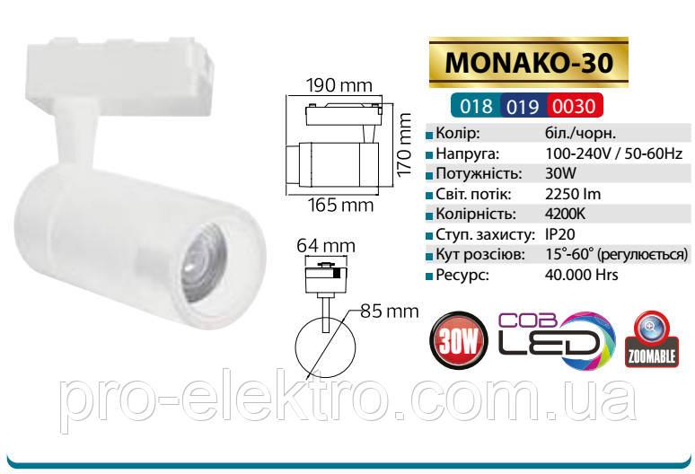 """""""MONACO-30"""" Світильник трековий COB LED 30W 4200K (білий, чорний) 2250lm 100-240V (018-019-0030-010)"""