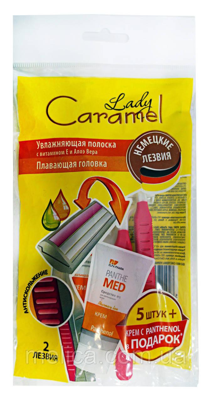 Женские одноразовые 2 лезвийные бритвенные станки Lady Caramel - 5 шт.+ Крем с Panthenol в подарок.