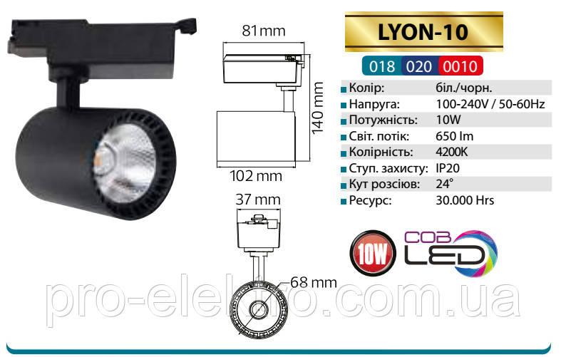 """""""LYON-10"""" Светильник трековый COB LED 10W 4200K (белый, чёрный) 650lm 100-240V (018-020-0010-010)"""